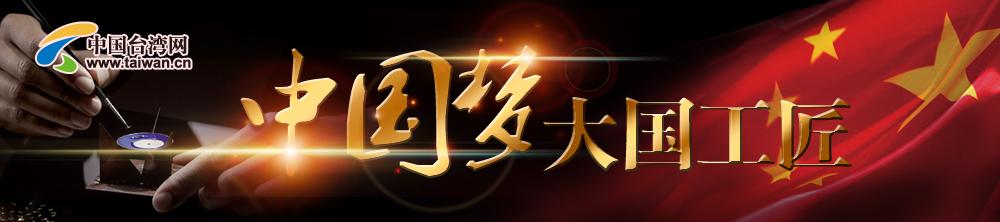 中国梦,大国工匠.jpg