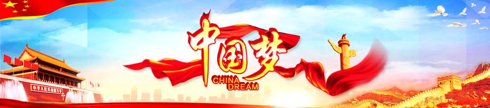 中国梦banner副本.jpg