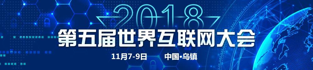 2018第五届世界互联网大会.jpg