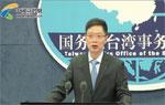 国台办记者会:《关于促进两岸经济文化交流合作的若干措施》发布实施