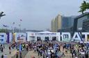 第四届中国国际大数据产业博览会今日贵阳开幕
