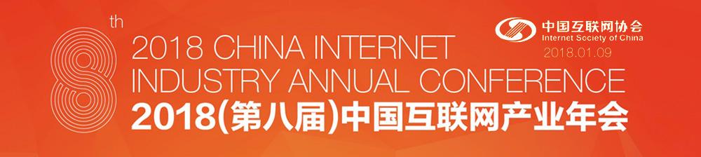 2018(第八届)中国互联网产业年会.jpg