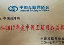 """中国台湾网获颁""""2016-2017年度中国互联网公益奖"""""""