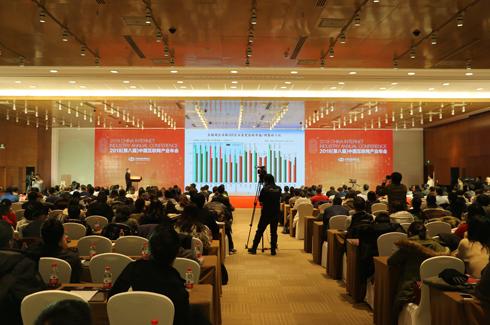 2018中国互联网产业年会在京举行