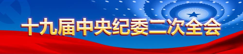 中央纪委二次全会1000.jpg