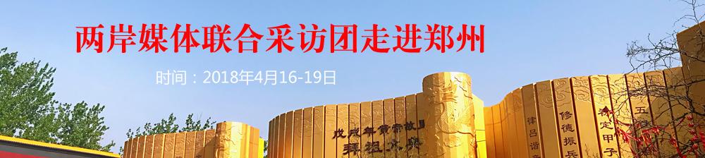 两岸媒体联合采访团走进郑州