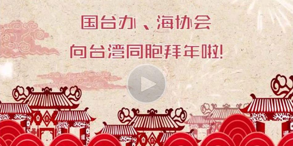 国台办、海协会向台湾同胞拜年啦!