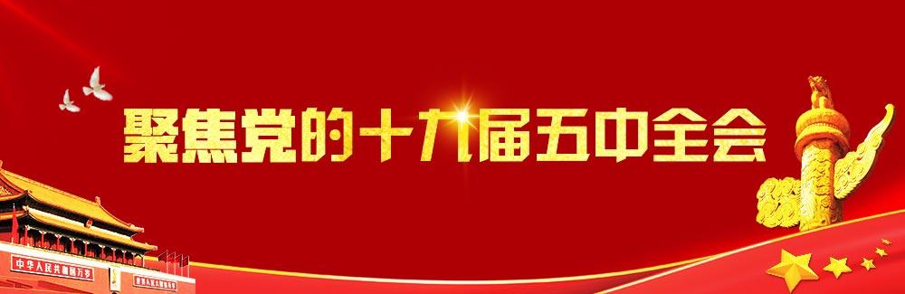 党的十九届五中全会(1000)(1).jpg