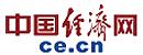 中国经济网.png