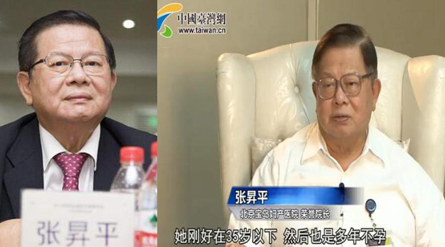 台湾医生张�N平:帮助大陆不孕家庭获得幸福,很有成就感