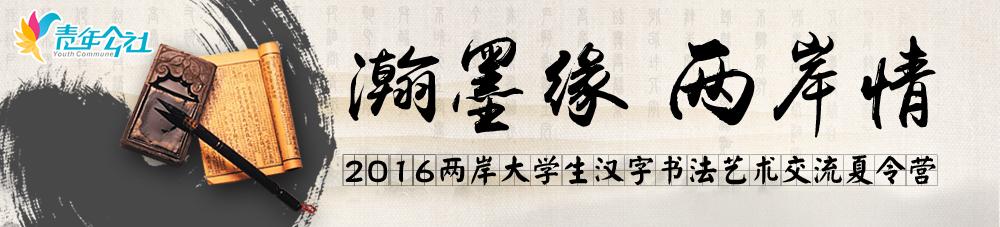 2016两岸大学生汉字书法艺术交流夏令营