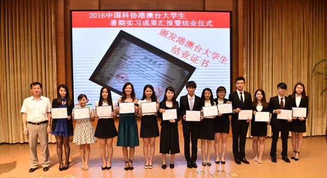 2016年中国科协港澳台大学生暑期实习活动成果汇报会暨结业式在北京举行