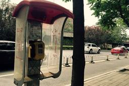 公共电话亭