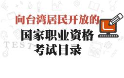 向台湾居民开放的国家职业资格考试目录