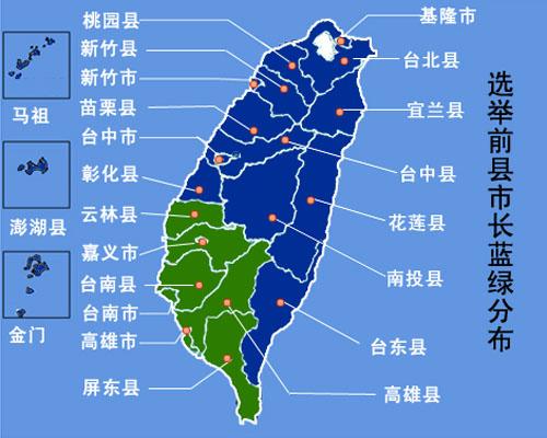 台县市长选举结果初步统计