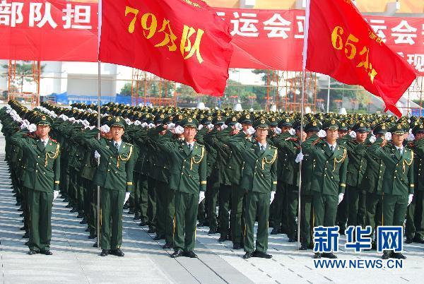 武警部队举行亚运安保誓师动员大会图片