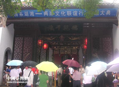 两岸文化界人士雨中举行屈子祠祭祀大典