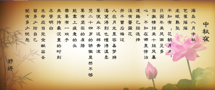 中秋诗歌 三