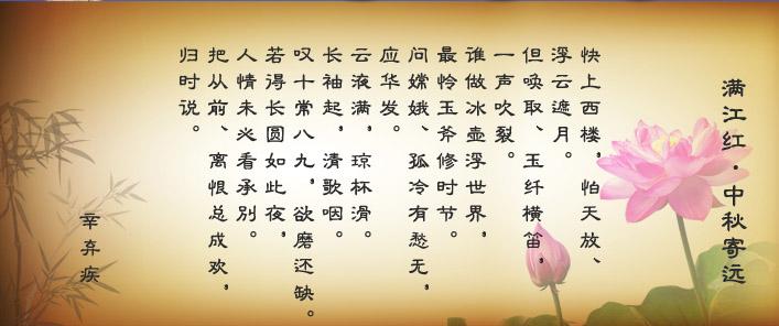 中秋诗歌 四