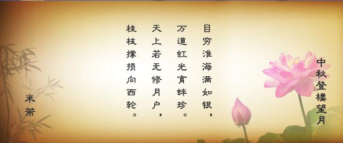 中秋诗词 五